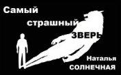 Самый страшный зверь (СИ) - Литмировские Таланты