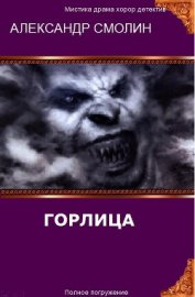 Горлица (СИ) - Смолин Александр