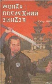 Монах: последний зиндзя - Ши Роберт