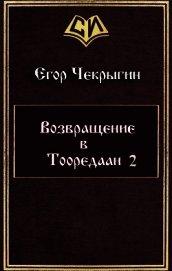 Возвращение в Тооредаан 2 (СИ) - Чекрыгин Егор