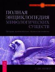 Полная энциклопедия мифологических существ. История. Происхождение. Магические свойства