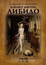 Книга Кабинет доктора Либидо. Том 1. А – Б - Автор Сосновский Александр