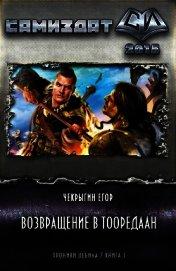 Возвращение в Тооредаан (новый вариант) (СИ) - Чекрыгин Егор