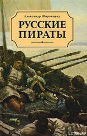 Русские пираты - Широкорад Александр Борисович