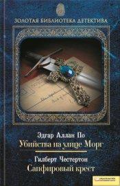 Убийства на улице Морг. Сапфировый крест (сборник) - Честертон Гилберт Кийт