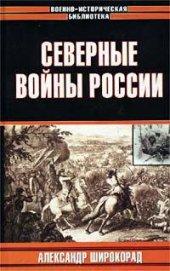 Северные войны России - Широкорад Александр Борисович