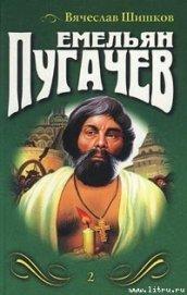 Емельян Пугачев. Книга 2 - Шишков Вячеслав Яковлевич