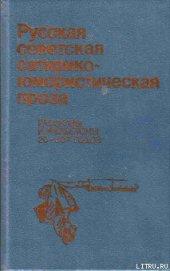 Усекновение - Шишков Вячеслав Яковлевич