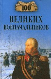 100 великих военачальников - Шишов Алексей Васильевич