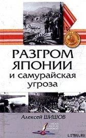 Книга Разгром Японии и самурайская угроза - Автор Шишов Алексей Васильевич