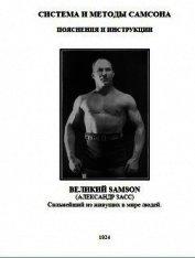 Система и методы Самсона. Пояснения и инструкции (Рекламная брошюра)