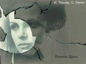Темная Душа (СИ) - Тёрнер И.