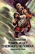 Серия книг Приключения Томека Вильмовского
