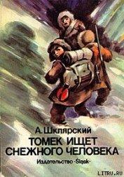 Томек ищет Снежного Человека