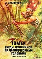 Томек среди охотников за человеческими головами - Шклярский Альфред Alfred Szklarski