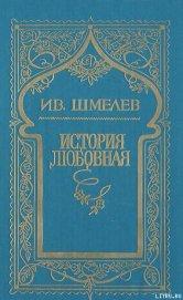 История любовная - Шмелев Иван Сергеевич