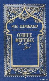 Росстани - Шмелев Иван Сергеевич