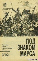 Загадка смерти генерала Скобелева - Шолохов Андрей Борисович