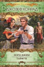 Лорд Джим. Тайфун (сборник) - Конрад Джозеф
