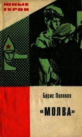 """Молва"" - Поляков Борис"