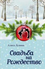 Свадьба на Рождество - Лунина Алиса