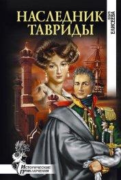 Наследник Тавриды - Елисеева Ольга Игоревна
