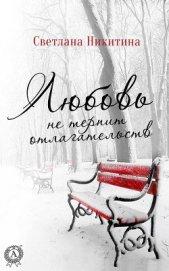 Любовь не терпит отлагательств (СИ) - Никитина Светлана Валерьевна