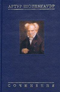Введение в философию - Шопенгауэр Артур