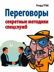 Переговоры. Секретные методики спецслужб - Грэм Ричард