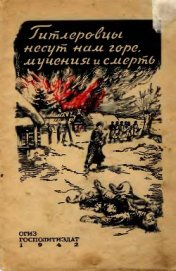 Гитлеровцы несут нам горе, мучения и смерть