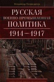 Русская военно-промышленная политика 1914—1917
