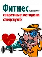 Книга Фитнес. Секретные методики спецслужб - Автор Симмонс Эшли
