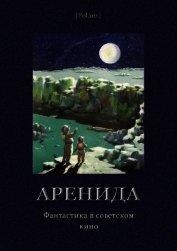 Аренида. Фантастика в советском кино