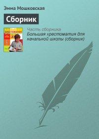 Первый звонок (сборник) - Токмакова Ирина Петровна