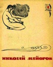 Мы были высоки, русоволосы… - Майоров Николай Петрович