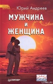 Мужчина и Женщина - Андреев Юрий Андреевич
