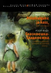 Книга Сказкоешка-Сладкоешка - Автор Куду Рээт