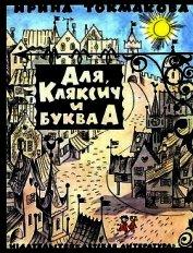 Аля, Кляксич и буква А (Иллюстрации В. Чижикова)