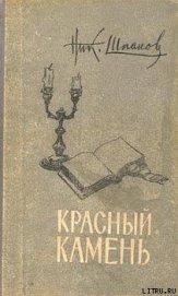 """Дело Ансена - Шпанов Николай Николаевич """"К. Краспинк"""""""