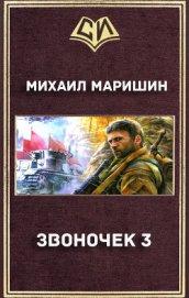 Звоночек 3 (СИ) - Маришин Михаил