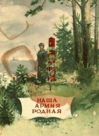 Наша армия родная (сборник) - Кассиль Лев Абрамович
