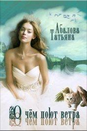 О чем поют ветра (СИ) - Абалова Татьяна