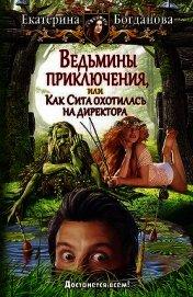 Ведьмины приключения, или Как Сита охотилась на директора - Богданова Екатерина (1)