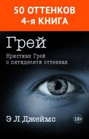 Грей. Кристиан Грей о пятидесяти оттенках - Джеймс Эрика Леонард