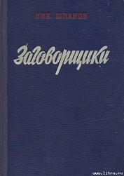 """Заговорщики (книга 1) - Шпанов Николай Николаевич """"К. Краспинк"""""""