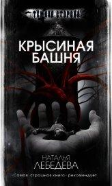 Крысиная башня - Лебедева Наталья Сергеевна