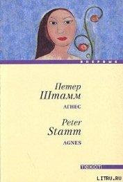 Агнес - Штамм Петер