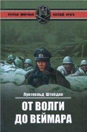 Книга От Волги до Веймара - Автор Штейдле Луитпольд