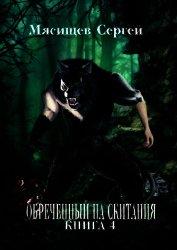 Обреченный на скитания 5 (СИ) - Мясищев Сергей Григорьевич
