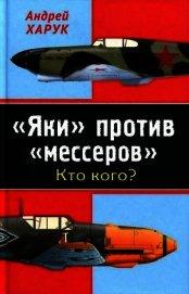 «Яки» против «мессеров» Кто кого? - Харук Андрей Иванович
